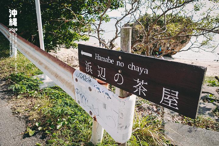 沖繩_浜邊的茶屋_奧武島_5-3-4