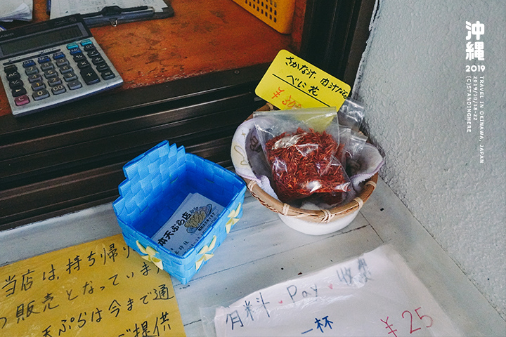 沖繩_浜邊的茶屋_奧武島_5-4-11