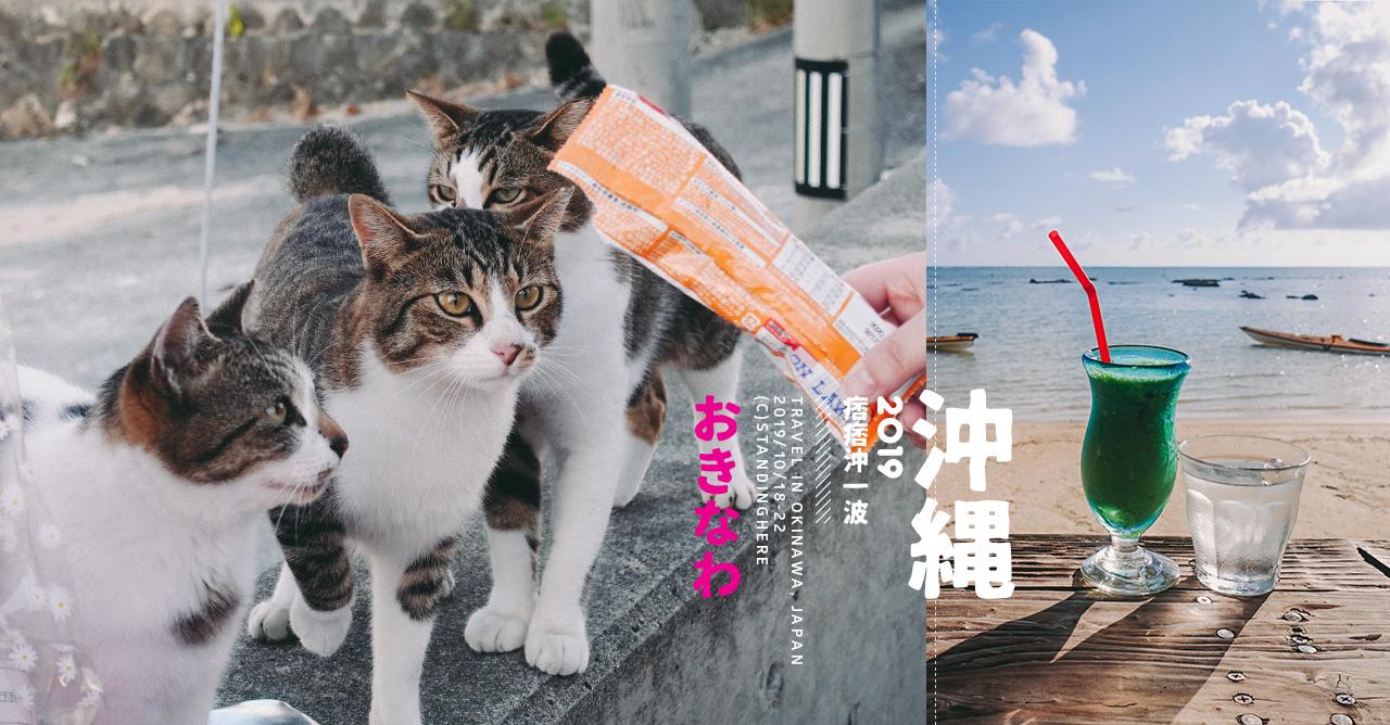 沖繩_浜邊的茶屋_奧武島_5-4-banner