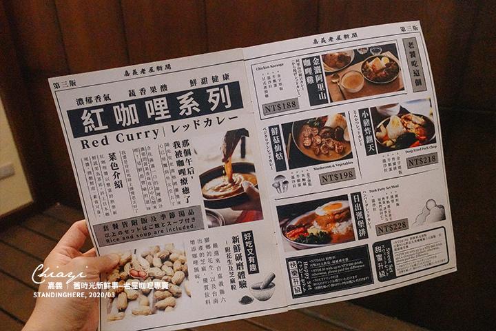 嘉義市|舊時光新鮮事 - 老屋咖哩專賣 -05