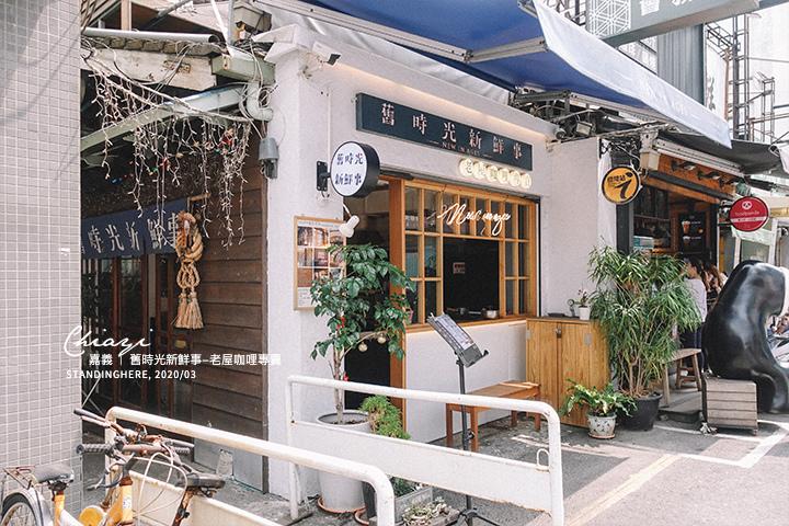 嘉義市|舊時光新鮮事 - 老屋咖哩專賣 -01