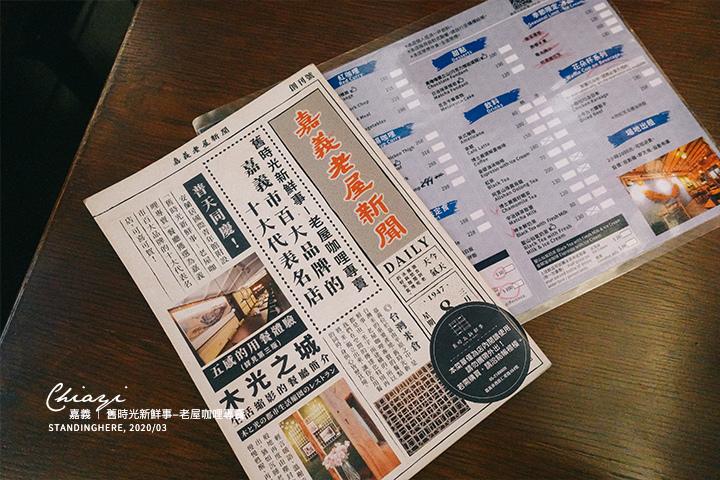 嘉義市|舊時光新鮮事 - 老屋咖哩專賣 -04