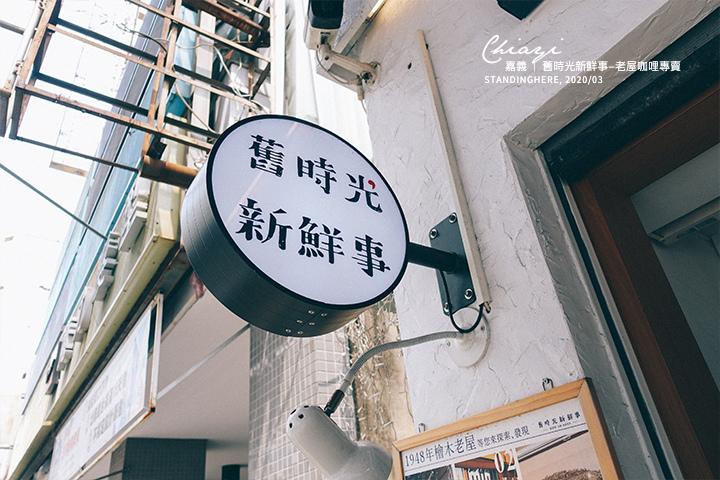 嘉義市|舊時光新鮮事 - 老屋咖哩專賣 -03