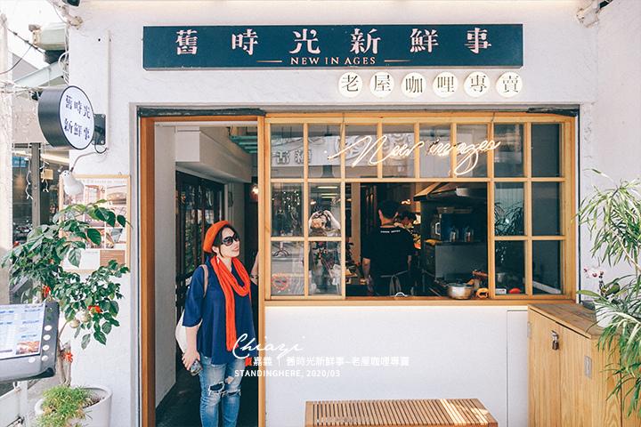 嘉義市|舊時光新鮮事 - 老屋咖哩專賣 -02