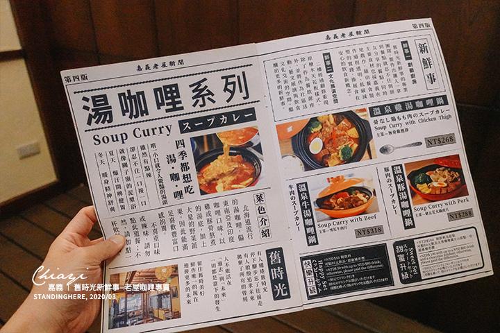嘉義市|舊時光新鮮事 - 老屋咖哩專賣 -06