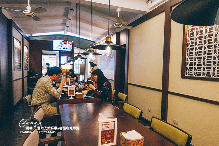 嘉義市|舊時光新鮮事 - 老屋咖哩專賣 -10