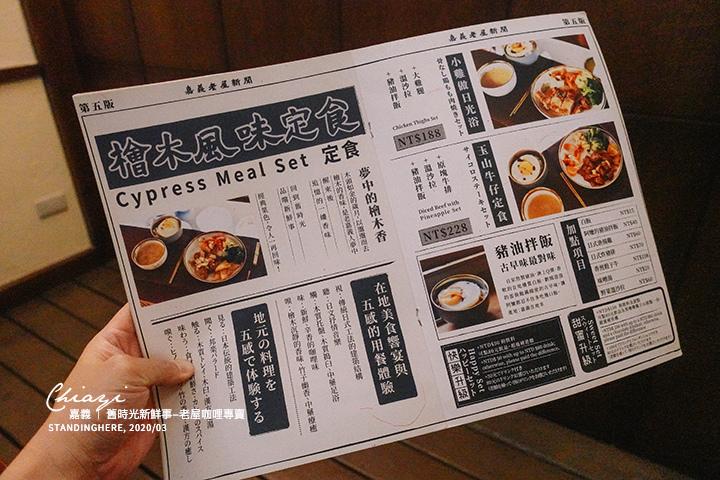嘉義市|舊時光新鮮事 - 老屋咖哩專賣 -07
