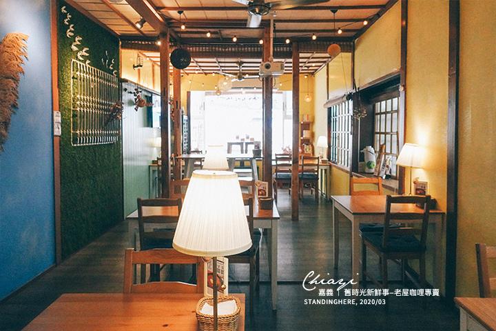 嘉義市|舊時光新鮮事 - 老屋咖哩專賣 -20