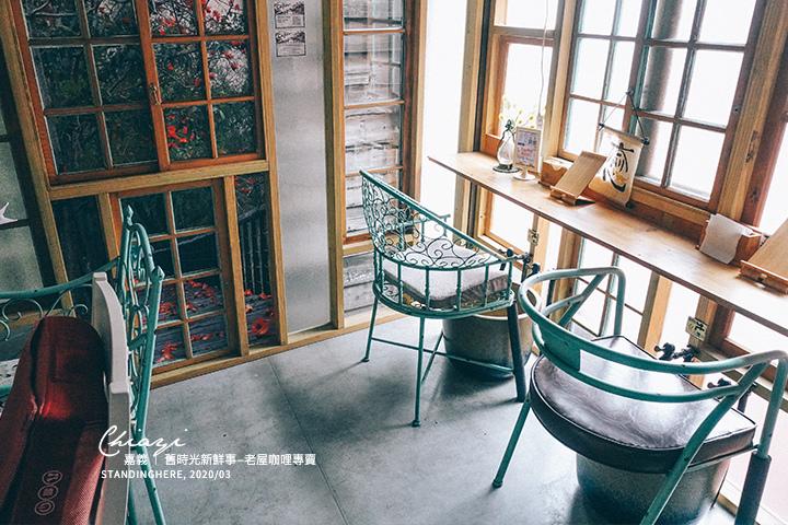 嘉義市|舊時光新鮮事 - 老屋咖哩專賣 -18