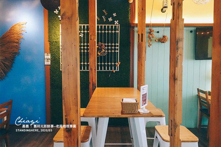 嘉義市|舊時光新鮮事 - 老屋咖哩專賣 -23