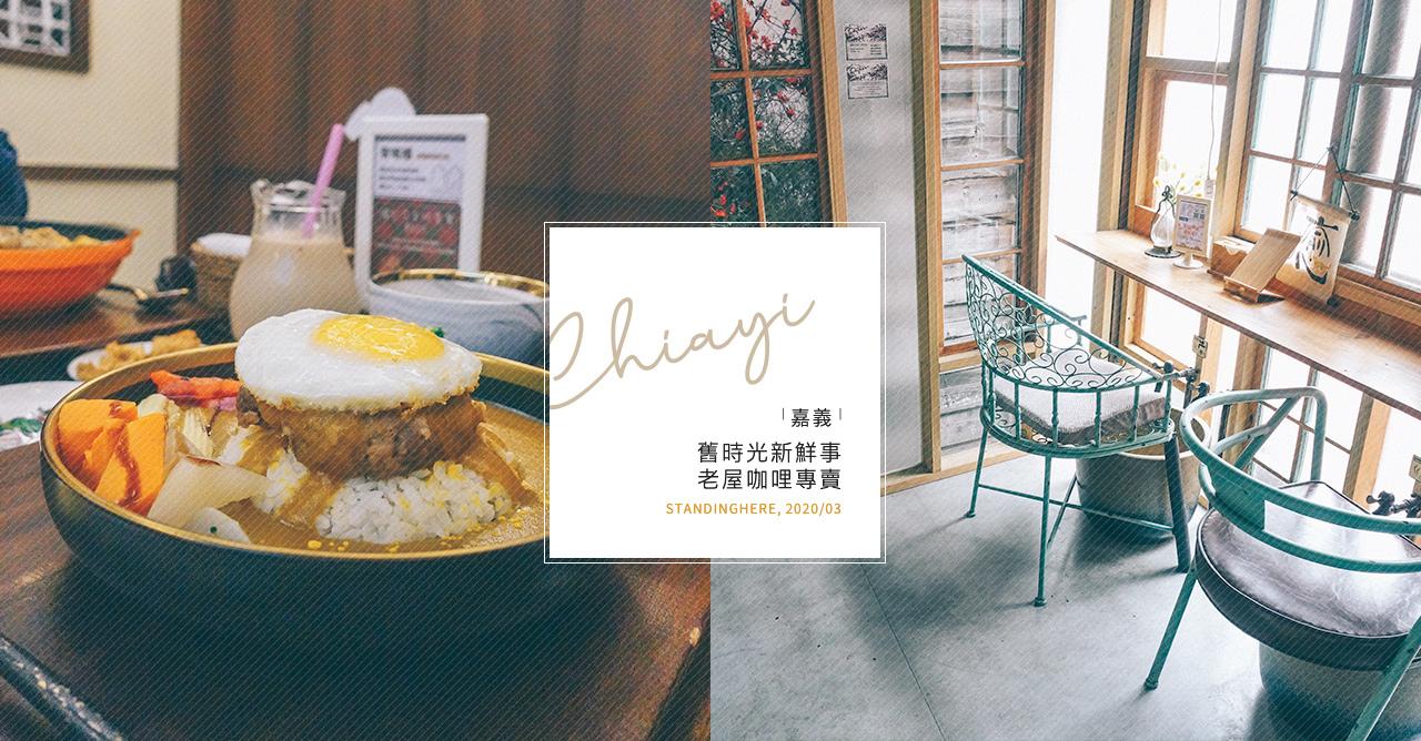 嘉義市|舊時光新鮮事 - 老屋咖哩專賣 -banner