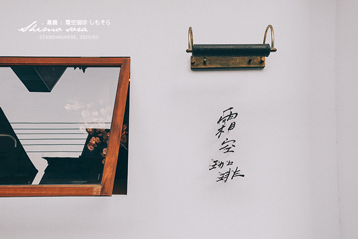嘉義_霜空咖啡_01