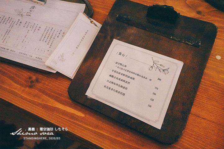 嘉義_霜空咖啡_07