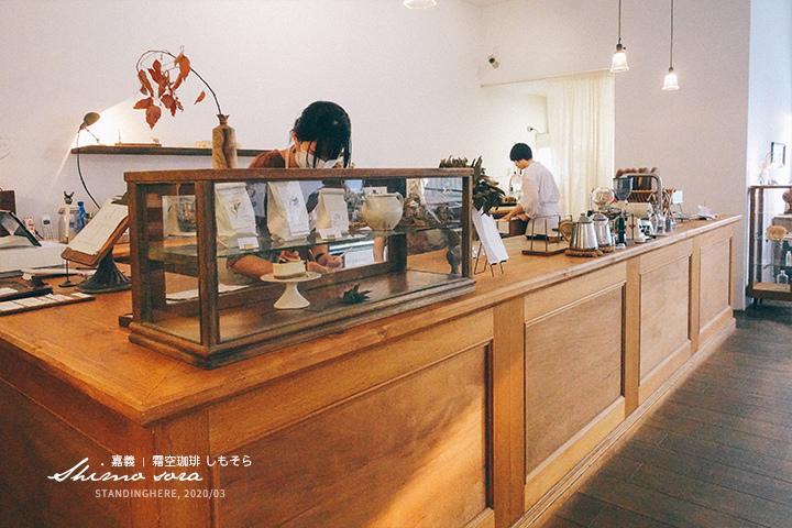 嘉義_霜空咖啡_12
