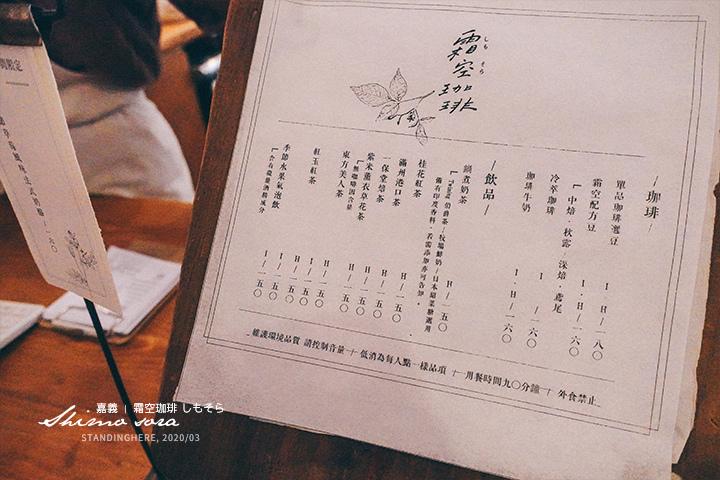 嘉義_霜空咖啡_09