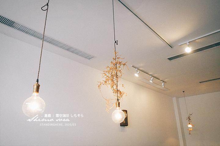嘉義_霜空咖啡_15