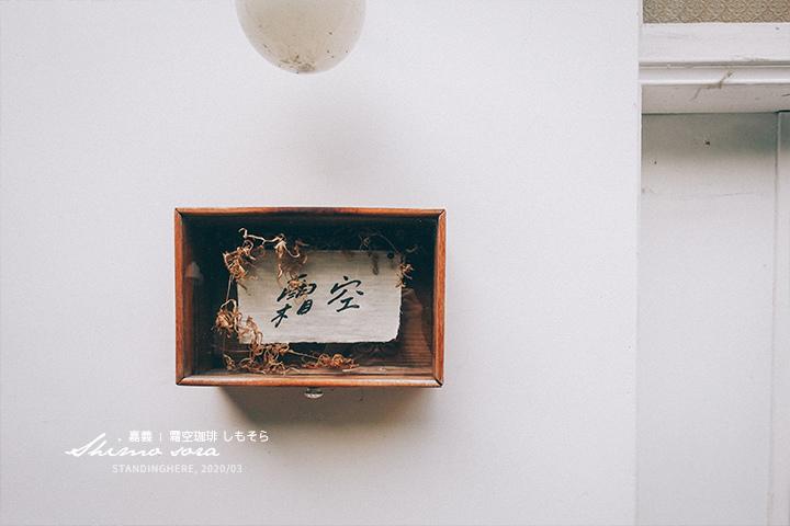 嘉義_霜空咖啡_21