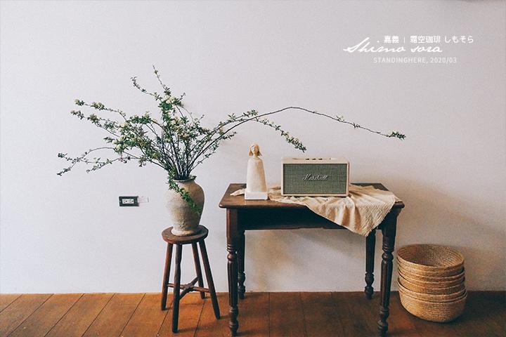 嘉義_霜空咖啡_24
