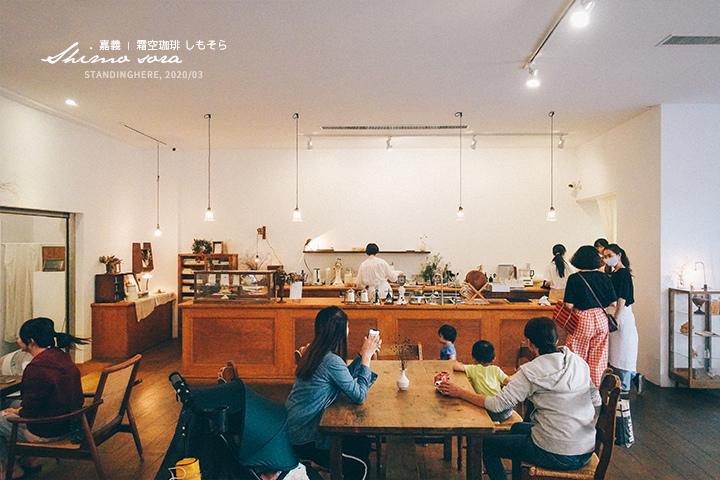 嘉義_霜空咖啡_25