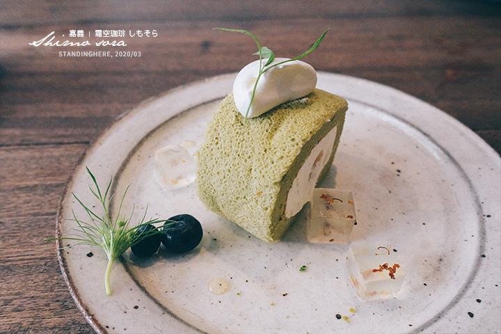 嘉義_霜空咖啡_31