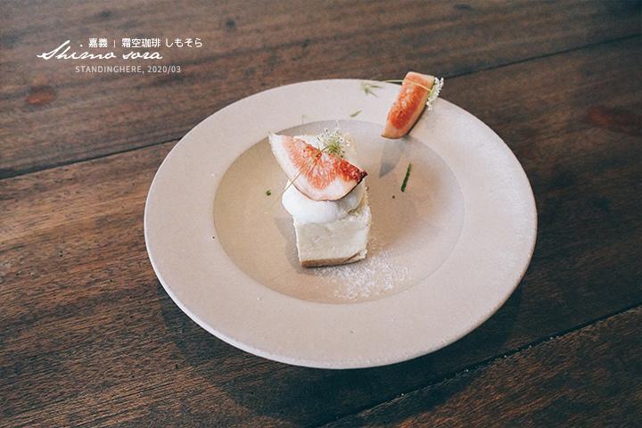 嘉義_霜空咖啡_28