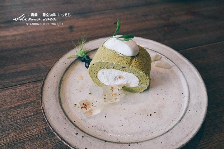 嘉義_霜空咖啡_30