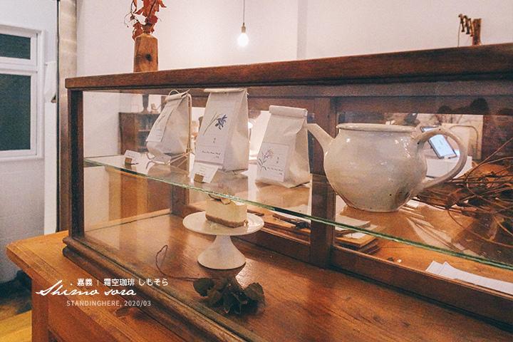 嘉義_霜空咖啡_37