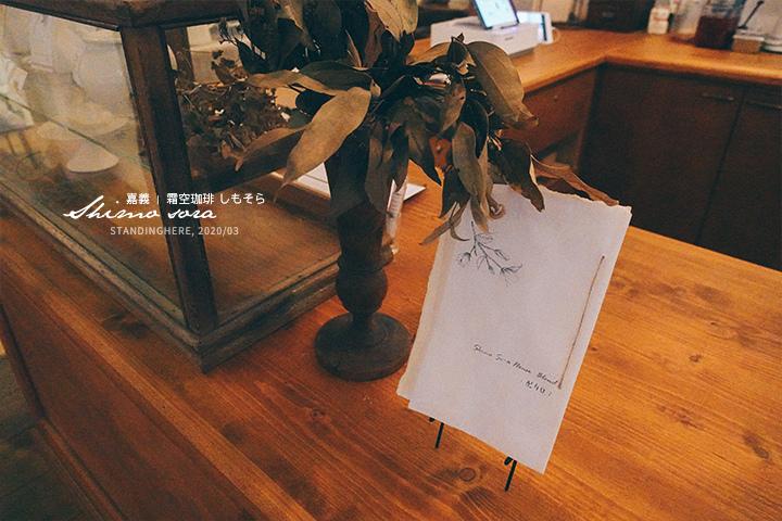 嘉義_霜空咖啡_36