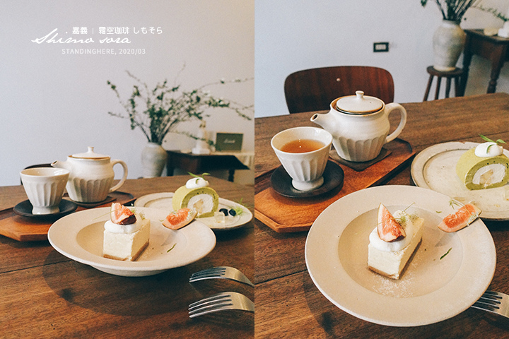 嘉義_霜空咖啡_33