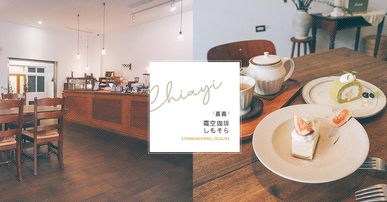 嘉義_霜空咖啡_banner
