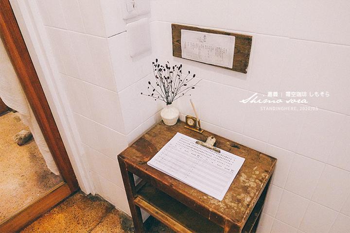 嘉義_霜空咖啡_42