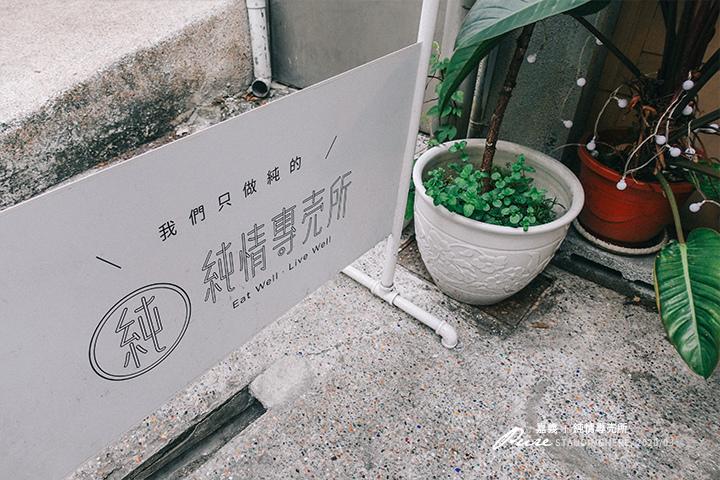 嘉義_純情專賣所_11