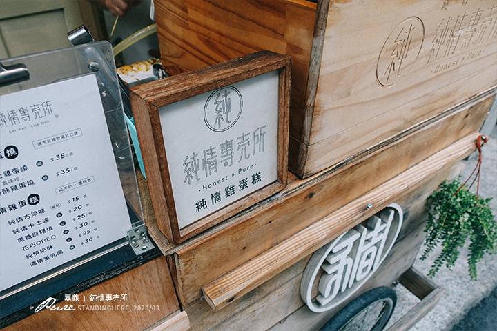 嘉義_純情專賣所_09