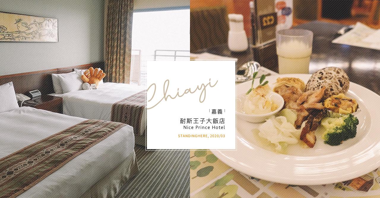 嘉義-耐斯王子大飯店-banner