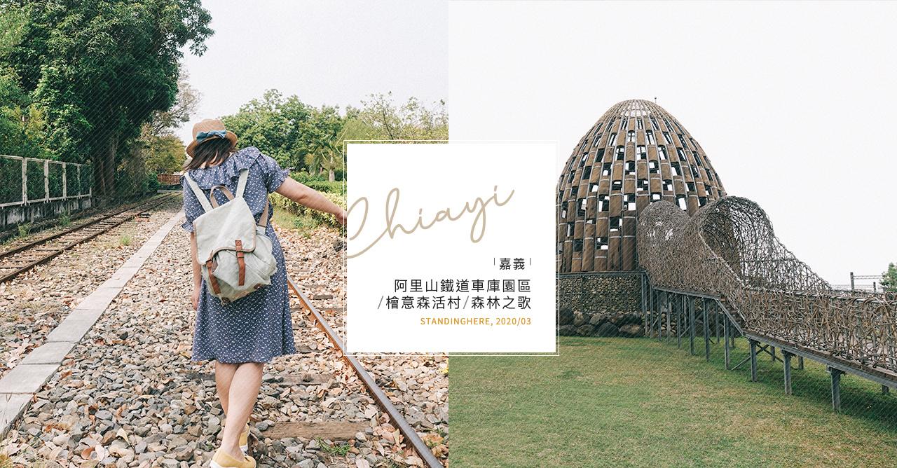 嘉義市區景點-banner1