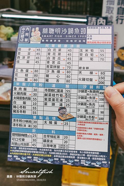 嘉義-林聰明沙鍋魚頭-06