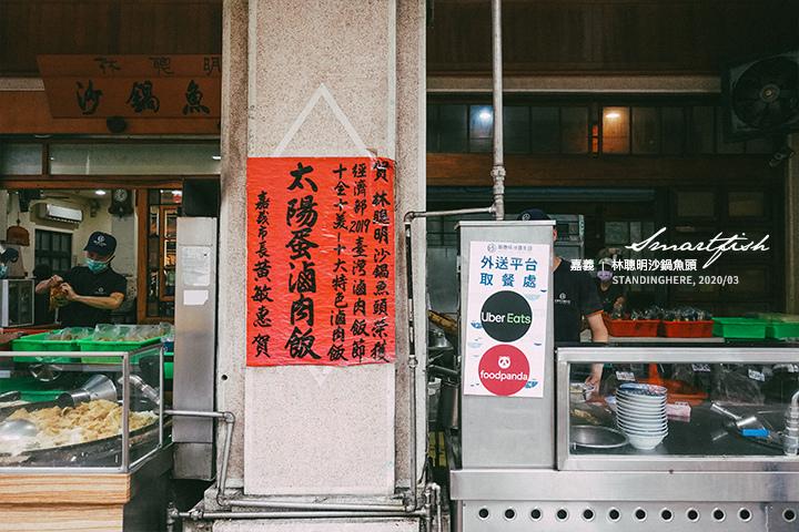 嘉義-林聰明沙鍋魚頭-04