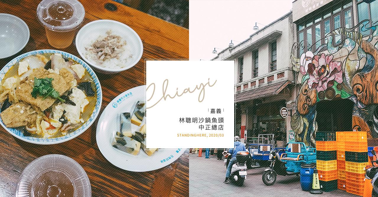嘉義-林聰明沙鍋魚頭-banner