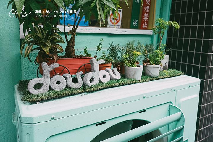 嘉義-doudou-脆皮甜甜圈-04