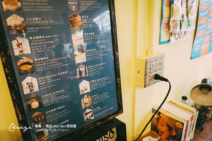 嘉義-doudou-脆皮甜甜圈-17