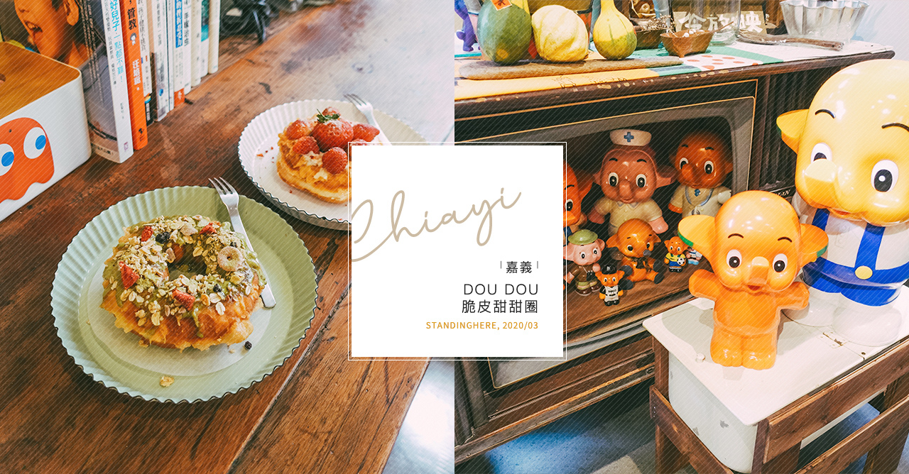 嘉義-doudou-脆皮甜甜圈-c-banner