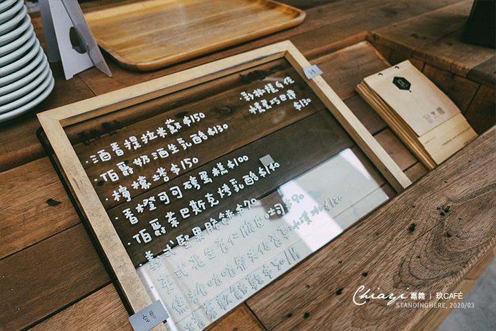 嘉義-玖咖啡-09