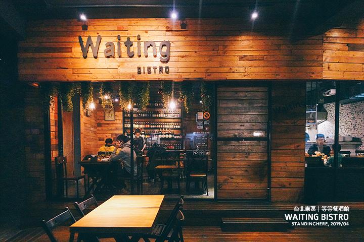 台北-waiting-bistro-01