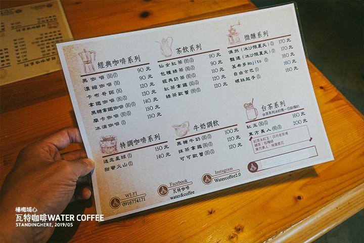 楊梅_瓦特咖啡_02