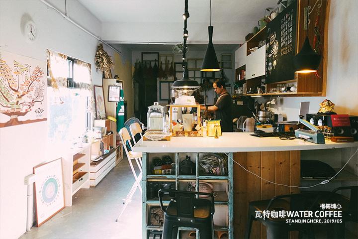 楊梅_瓦特咖啡_18