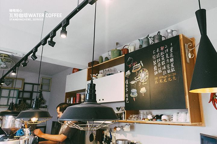 楊梅_瓦特咖啡_20