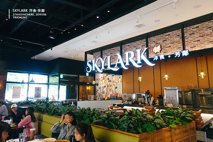 skylark洋食芳鄰_台中福科店_05