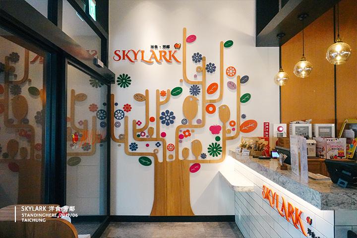 skylark洋食芳鄰_台中福科店_07
