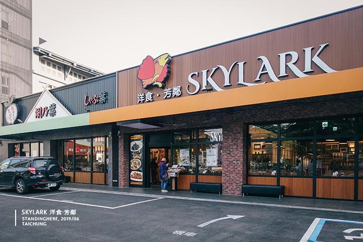 skylark洋食芳鄰_台中福科店_01