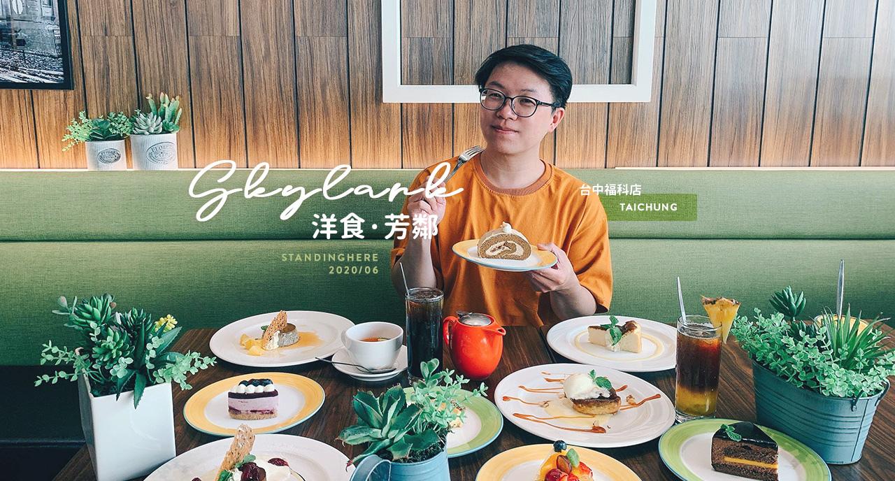 skylark洋食芳鄰_台中福科店_banner